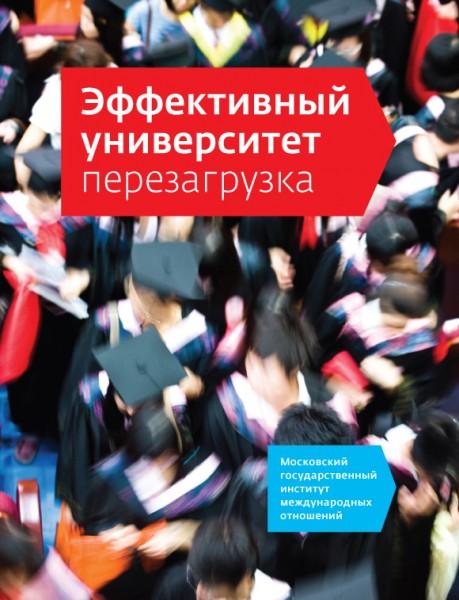 Обложка книги Эффективный университет - перезагрузка